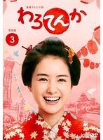 連続テレビ小説 わろてんか 完全版 3巻