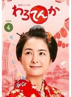 連続テレビ小説 わろてんか 完全版 4巻