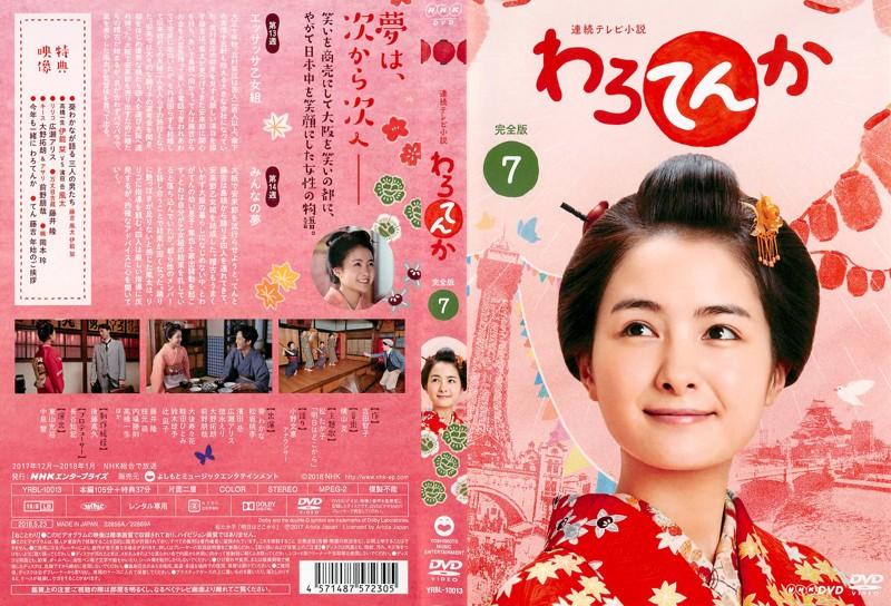 連続テレビ小説 わろてんか 完全版 7巻
