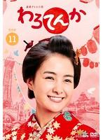 連続テレビ小説 わろてんか 完全版 11巻