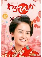 連続テレビ小説 わろてんか 完全版 12巻