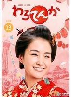 連続テレビ小説 わろてんか 完全版 13巻