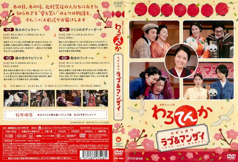 連続テレビ小説 わろてんか スピンオフ ラブ&マンザイ LOVE and MANZAI