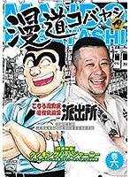 漫道コバヤシ 6