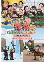 東野・岡村の旅猿10 プライベートでごめんなさい…スペシャル 1