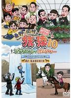 東野・岡村の旅猿10 プライベートでごめんなさい…スペシャル 2
