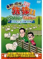 東野・岡村の旅猿11 プライベートでごめんなさい… ニュージーランド・キャンプの旅 ワクワク編 プレミアム完全版