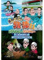 東野・岡村の旅猿11 プライベートでごめんなさい…スペシャル 1