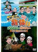 東野・岡村の旅猿11 プライベートでごめんなさい…スペシャル 2