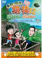 東野・岡村の旅猿12 プライベートでごめんなさい…ハワイ・聖地ノースショアでサーフィンの旅 ワクワク編 プレミアム完全版