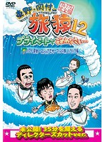 東野・岡村の旅猿12 プライベートでごめんなさい…ハワイ・聖地ノースショアでサーフィンの旅 ハラハラ編 プレミアム完全版