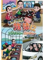 東野・岡村の旅猿12 プライベートでごめんなさい…スペシャル 2