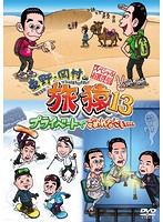 東野・岡村の旅猿13 プライベートでごめんなさい…スペシャル 2