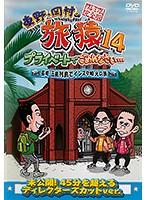 東野・岡村の旅猿14 プライベートでごめんなさい…長崎・五島列島でインスタ映えの旅 プレミアム完全版