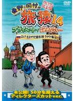 東野・岡村の旅猿14 プライベートでごめんなさい…ロシア・モスクワで観光の旅 ワクワク編 プレミアム完全版
