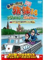 東野・岡村の旅猿14 プライベートでごめんなさい…ロシア・モスクワで観光の旅 ルンルン編 プレミアム完全版
