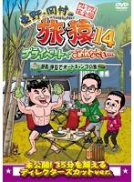 東野・岡村の旅猿14 プライベートでごめんなさい…静岡・伊豆でオートキャンプの旅 プレミアム完全版