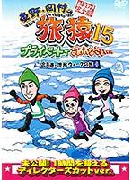 東野・岡村の旅猿15 プライベートでごめんなさい…北海道・流氷ウォークの旅 プレミアム完全版