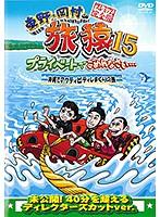 東野・岡村の旅猿15 プライベートでごめんなさい…沖縄でアクティビティしまくりの旅 プレミアム完全版
