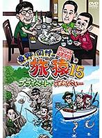 東野・岡村の旅猿15 プライベートでごめんなさい…スペシャルお買得版 vol.1
