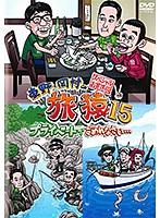東野・岡村の旅猿15 プライベートでごめんなさい…スペシャルお買得版 vol.2