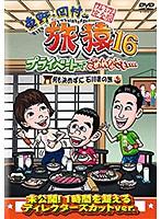 東野・岡村の旅猿16 プライベートでごめんなさい…何も決めずに石川県の旅 プレミアム完全版