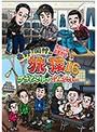東野・岡村の旅猿16 プライベートでごめんなさい…スペシャルお買得版vol.1