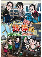 東野・岡村の旅猿16 プライベートでごめんなさい…スペシャルお買得版vol.2