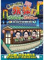 東野・岡村の旅猿17 プライベートでごめんなさい…再び都内で納涼スポット巡りの旅 プレミアム完全版