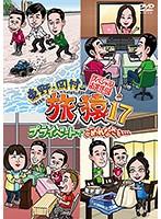 東野・岡村の旅猿17 プライベートでごめんなさい…スペシャルお買得版vol.2