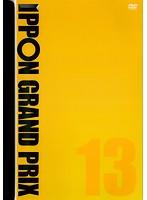 IPPONグランプリ 13
