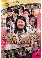 五つ星ツーリスト THE MOVIE ~究極の京都旅、ご案内します!!~