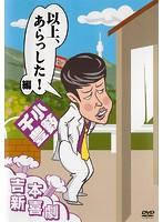 吉本新喜劇DVD 小籔千豊 以上、あらっした!編