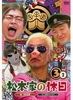 松本家の休日3 2