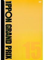 IPPONグランプリ 15