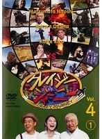 クレイジージャーニー vol.4 1