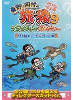 東野・岡村の旅猿9 プライベートでごめんなさい…沖縄・石垣島 スキューバダイビングの旅 ワクワク編 プレミアム完全版