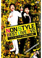 NON STYLE BEST LIVE DVD ~「コンビ水いらず」の裏側も大公開!~