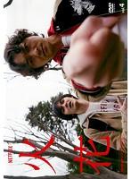 Netflixオリジナルドラマ『火花』 4