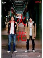 Netflixオリジナルドラマ『火花』 5
