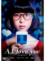 A.I.love you アイラヴユー