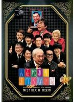 人志松本のすべらない話 第31回大会完全版
