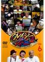 クレイジージャーニー vol.6 1