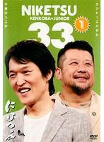 にけつッ!! Vol.33 1