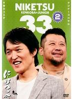 にけつッ!! Vol.33 2