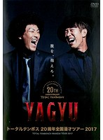 トータルテンボス 20周年全国漫才ツアー2017「YAGYU」/トータルテンボス