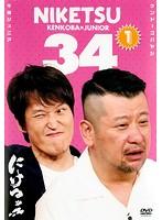 にけつッ!! Vol.34 1
