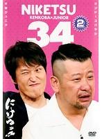にけつッ!! Vol.34 2