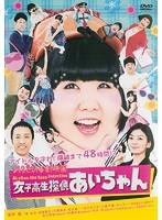 よしもと新喜劇 映画「女子高生探偵あいちゃん」