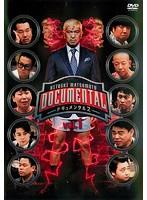 HITOSHI MATSUMOTO Presents ドキュメンタル シーズン2 1